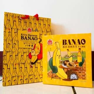 香蕉先生 手提袋+空紙盒