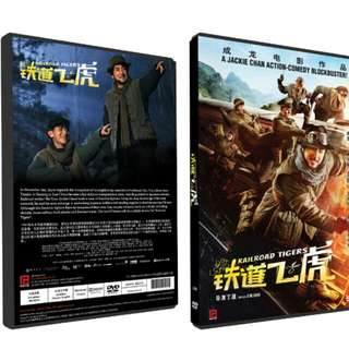Railroad Tigers DVD