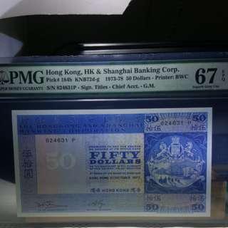 匯豐1973 $50元