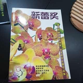 Nan chiau high school chinese composition book 14