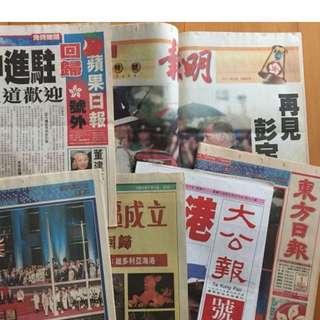 香港 1997 回歸 號外 特刊