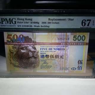 匯豐補版$5OO