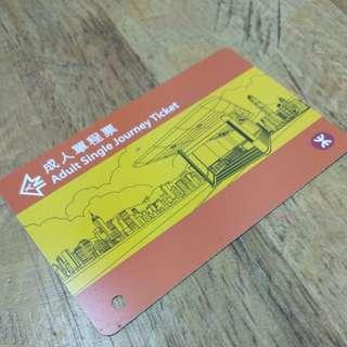 港鐵 地鐵 車票 成人單程票 0610