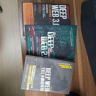 Deep web 1-3集