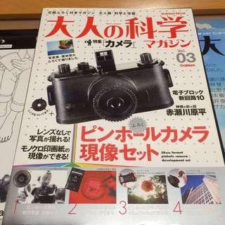 絕版   針孔相機 + 雜誌 大人之科學 日本版 vol.3 pinhole camera