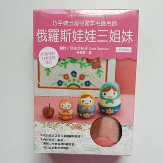 BNIB Needle felting kit set - russian dolls