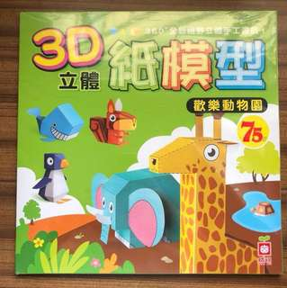 3D Cut-Outs Book Handicrafts (Brand new)