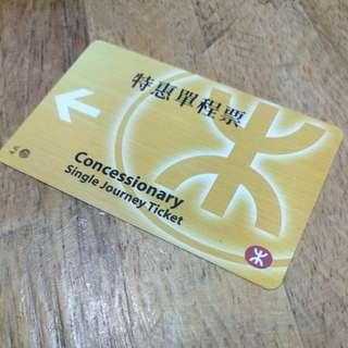 港鐵 地鐵 車票 特惠單程票 4JL