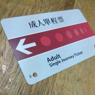 地鐵 港鐵 車票 成人單程票 1IH