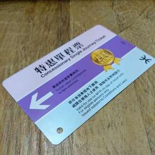 地鐵 港鐵 車票 特惠單程票 1GU