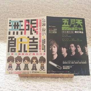 五月天 Mayday brochures / centerfold mini-poster