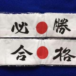 日本 打氣頭巾 頭巾 必勝 合格