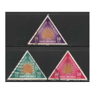 MALAYAN FEDERATION 1962 National Language Month set of 3V used SG #26-28 (A)