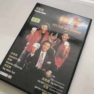 DVD - All for the Winner (賭聖)