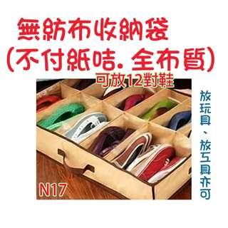 包平郵無紡布雜物收納袋鞋袋文具工具玩具