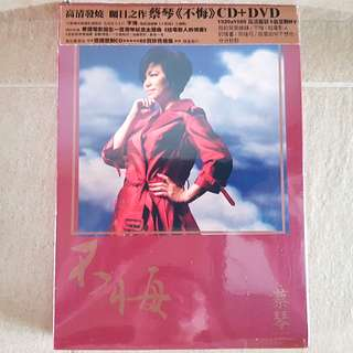 Hifi playing Cai Qin No regret CD + DVD format brand new 高清發燒 蔡琴 不悔 CD 全新