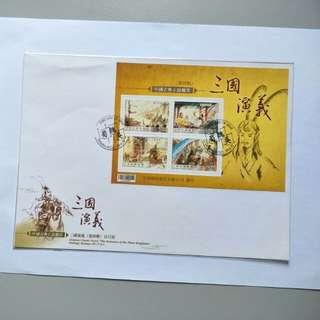 Taiwan FDC Three Kingdom 4
