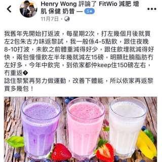 2包飲足半年都有效💪🏻(用家Henry分享)助增肌減肥藍莓味奶蛋白粉