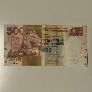 滙豐 $500 紙幣 (易易路路發發)