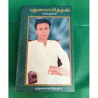Tamil Books (Complete collection of Short Stories by Pudumaipithan)