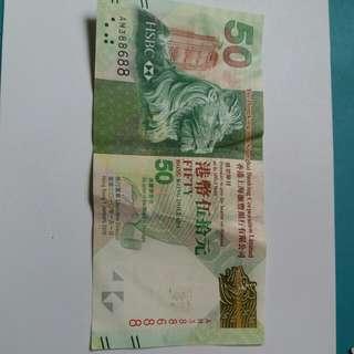 HSBC AM388688 $50 好意頭靚號碼紙幣