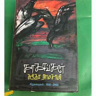Tamil book (collection of short stories by Sundara Ramasamy)