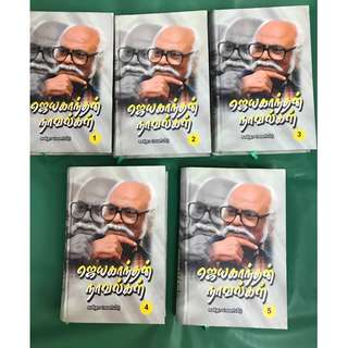 Tamil Books (Complete collection of Short stories by Jeyakanthan)
