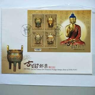 Taiwan FDC Art Treasure