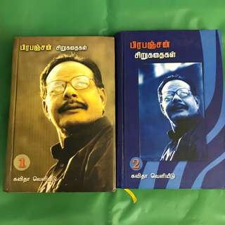 Tamil Books (Short stories collection by Pirabanjan)