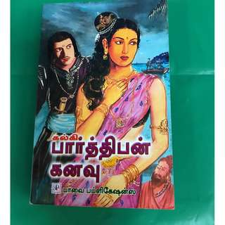 Tamil Book (Parthiban Kanavu by Kalki)