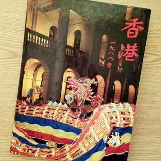 1988 香港年報 (罕有珍藏)