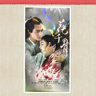 Chinese Drama: 花千骨 (The Journey of Flower)
