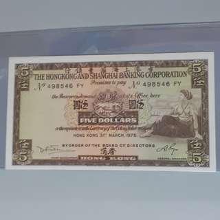 1975年 匯豐銀行 伍圓