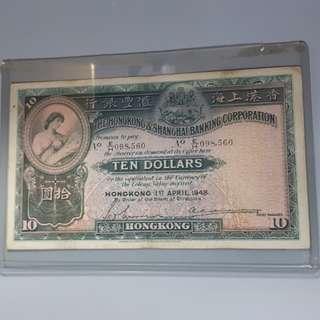 1948年 匯豐銀行 拾圓
