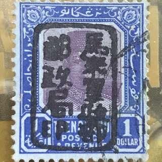 Trengganu / Japanese occupation overprint - 257