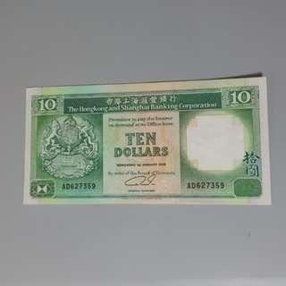 1989年 匯豐銀行 拾圓