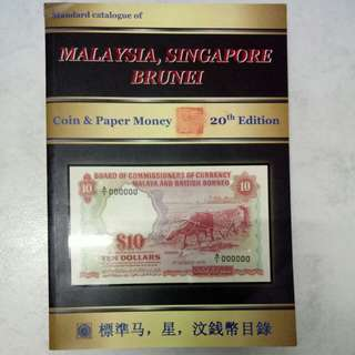 Standard Catalogue of Malaysia, Singapore & Brunei Coin & Paper Money (20th Edition) By Steven Tan