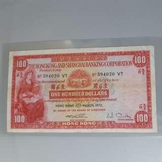 1972年 匯豐銀行 壹百圓