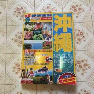 沖繩旅遊書 15-16年版