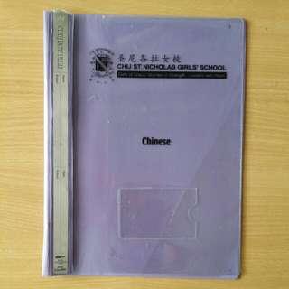 CHIJ St Nicholas Girls' School Chinese File
