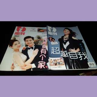 Iweekly two different covers flip out 1st cover is Joanna Dong 2nd want is xubin's Wedding at e back pg