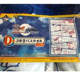 Diamond no Ace Ichiban Kuji - 3rd Year Bath Towel