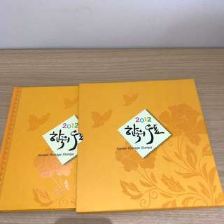 Korea 2012 postage stamp year book