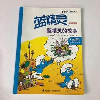 Smurfs 蓝精灵的故事