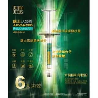 Derma Decus 360° 瑞士光感活顏針 抗衰老精華 Advanced Rejuvenation Ampoule