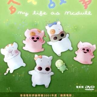 麥兜故事DVD