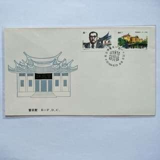 China B-FDC J106 Chen Jiageng