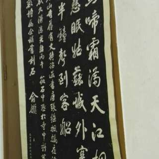 Unknown Chinese Calligraphy