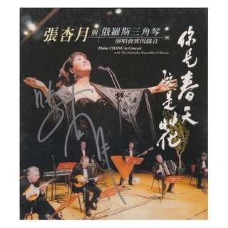 张杏月与俄罗撕三角琴 Zhang Xing Yue: <你是春天阮是花> 签名版 Autographed CD (全新未拆)