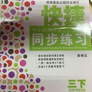 (REDUCED PRICE) sec 3 express chinese assessment books